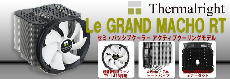 le-grand-macho-rt_banner780