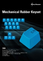 ds_Mechanical_Rubber_Keyset_jp_01