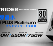 striderplatinum_banner