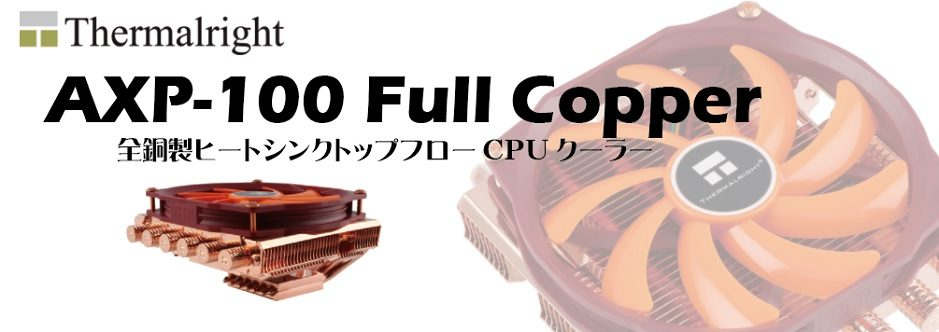 AXP-100 Full Copper