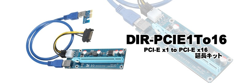 dir-pcie1to16-banner780