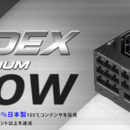 LEADEX PLATINUM 1600W