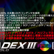 LEADEX III GOLD ARGB PRO