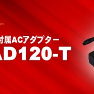 SST-AD120-T