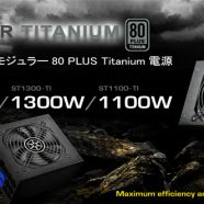Strider Titanium Series 1100/1300/1500W