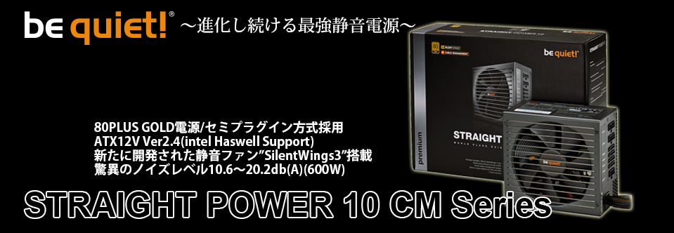 Straight Power 10 CM Series
